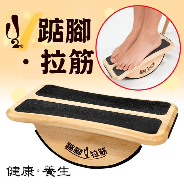 【 X-BIKE  晨昌】U2 微運動 拉筋 踮腳板 健康‧養生  台灣精品