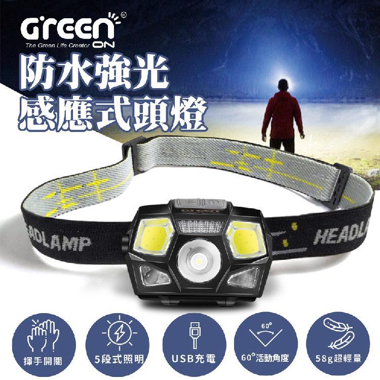 GREENON 防水強光感應式頭燈