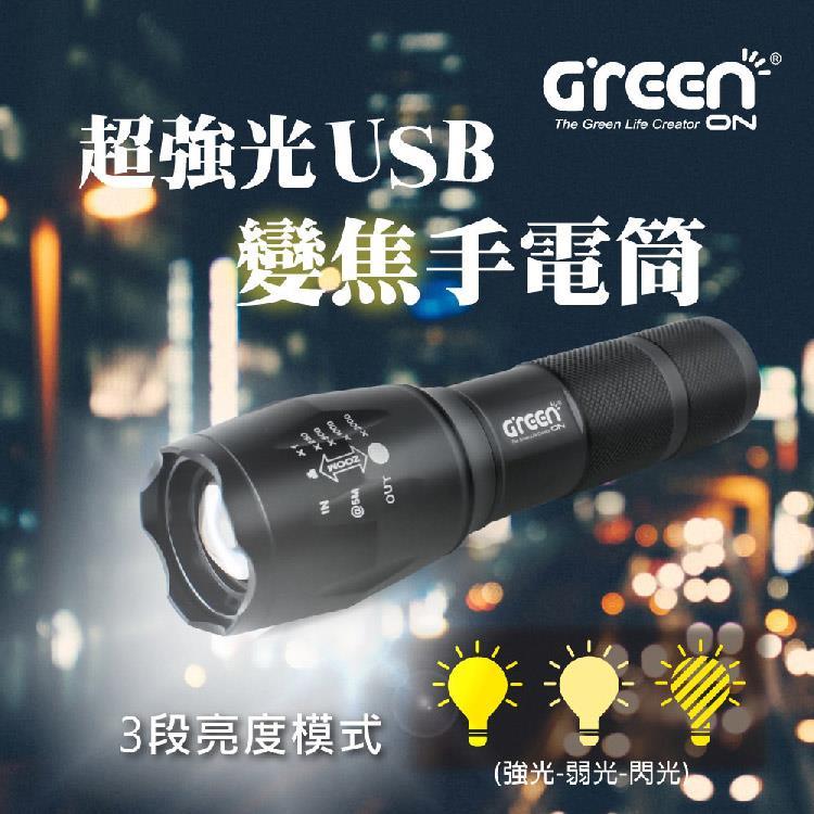 【GREENON】超強光USB變焦手電筒