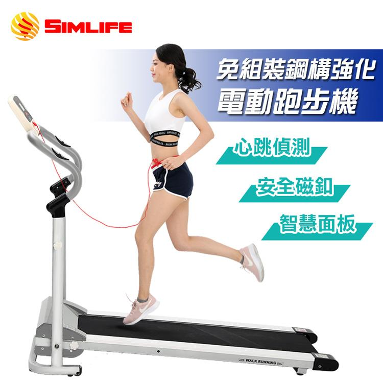 Simlife—免組裝鋼構強化電動跑步機