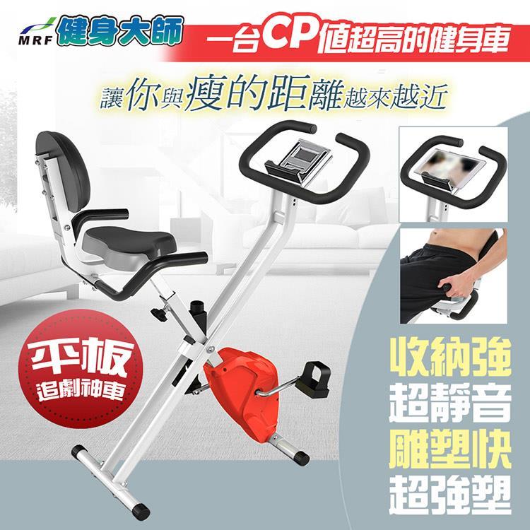 健身大師—超越者X型平板無段變速健身車(紅)
