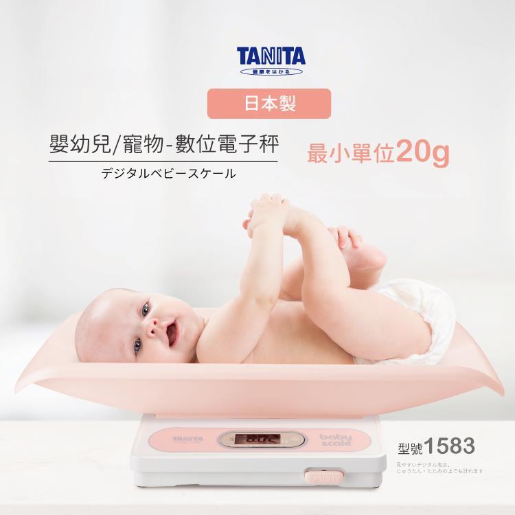 日本TANITA電子嬰兒秤-寵物也適用-最小單位20g 1583PK(日本製)