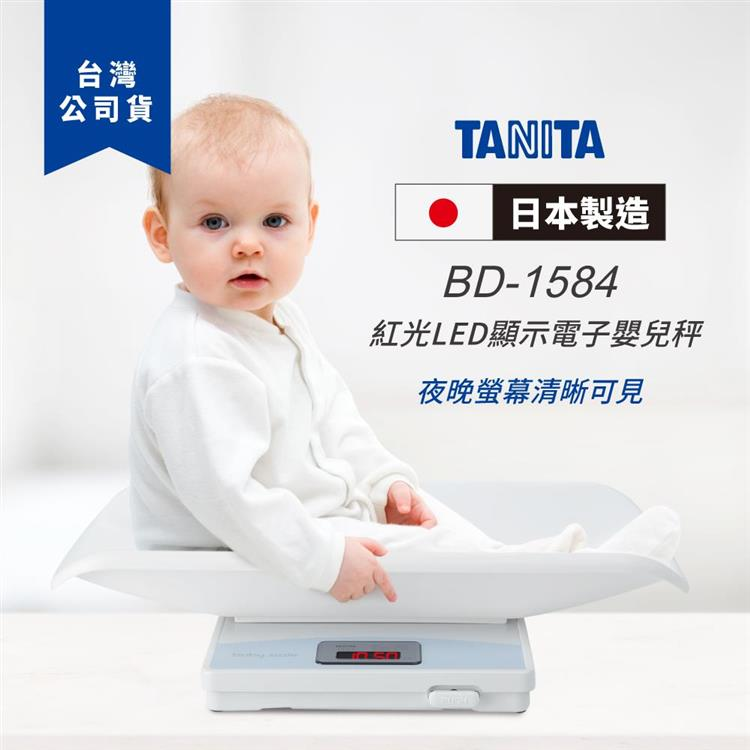 日本TANITA電子嬰兒秤-寵物也適用-最小單位50g 1584(日本製)
