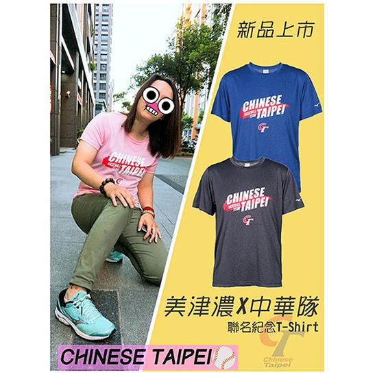 (A7) 美津濃MIZUNO 12TC9L6764 粉紅 中華隊亞運棒球 女款 2018CT紀念商品
