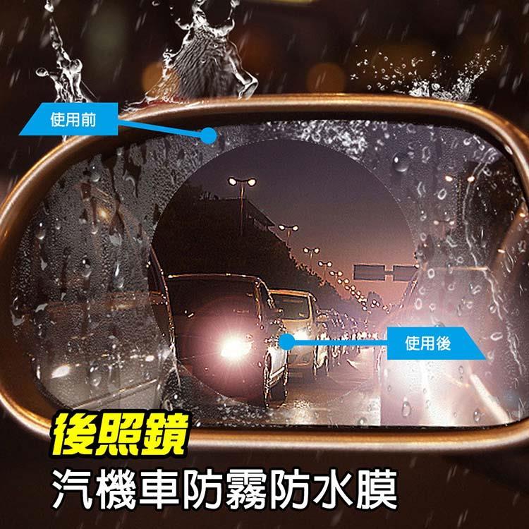 直徑10cm&20X15cm 汽機車後照鏡圓形方形防水防霧膜 (4入1組)