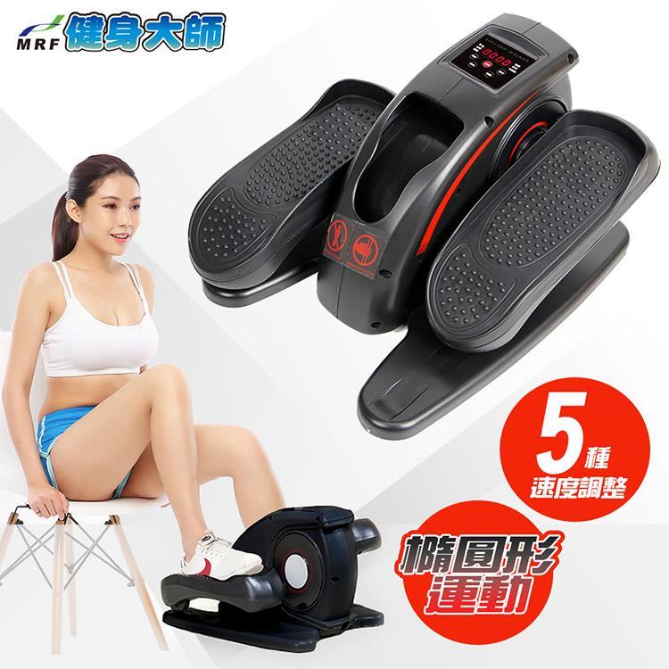 健身大師—未來者橢圓形電動健步機(踏步機/橢圓機/復健機)