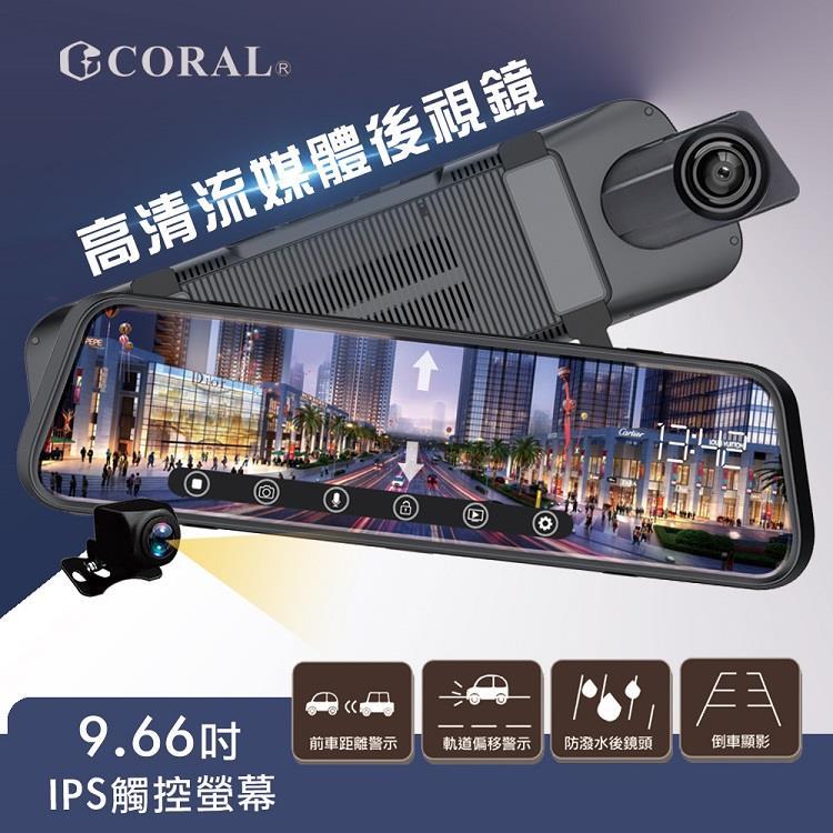 AE1 全屏觸控電子後視鏡雙錄車錄器