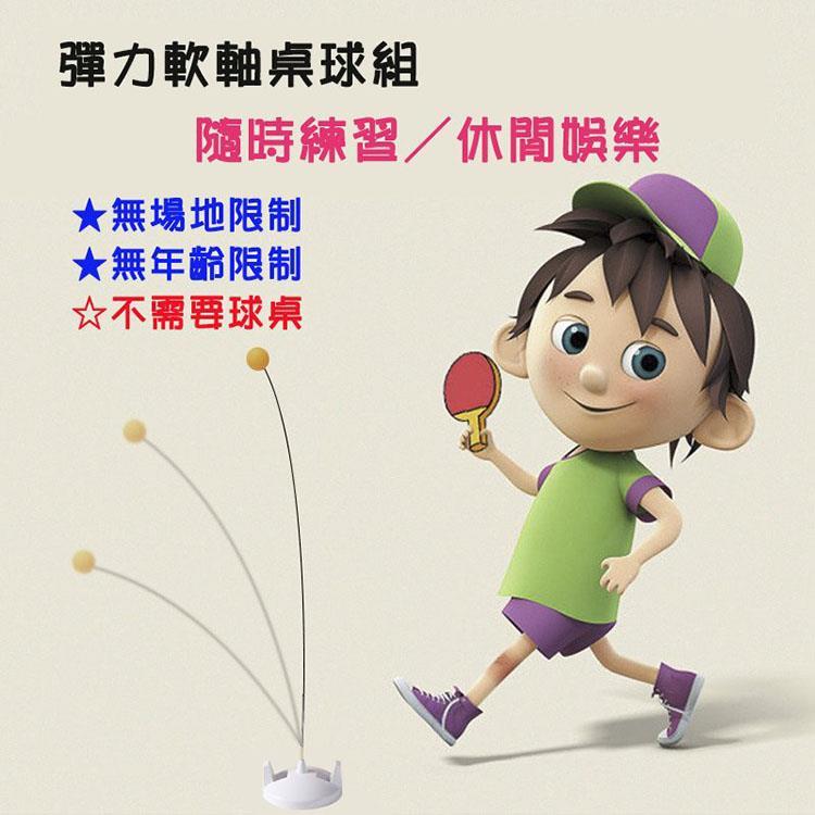 (A9) 木拍桌球拍練習組 兒童桌球遊戲組 乒乓球組 桌球訓練  不需球桌 單人 雙人 兩用