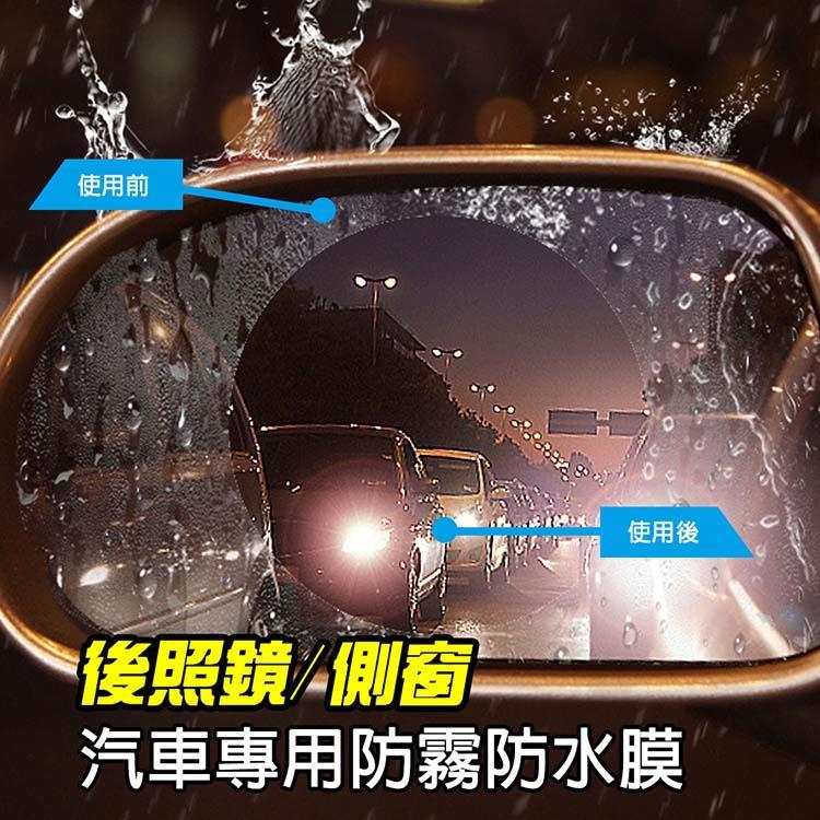 14.5x10cm&20X15cm 汽車專用後照鏡橢圓形矩形防水防霧膜 (4入1組)