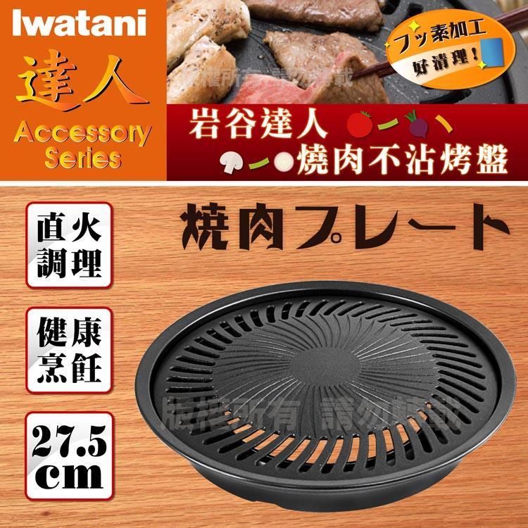 【日本Iwatani】岩谷達人燒肉不沾烤肉盤-27cm