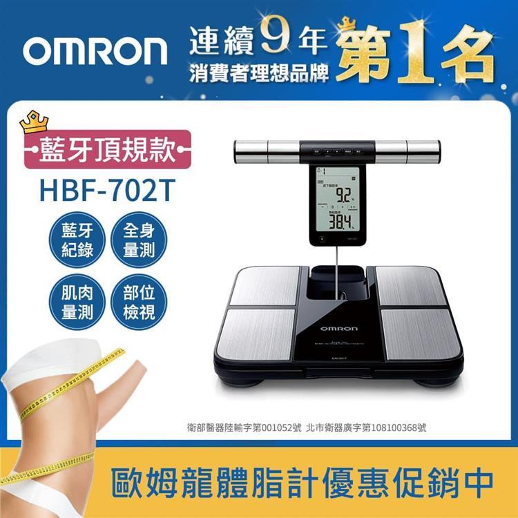 OMRON歐姆龍體重體脂計HBF-702T