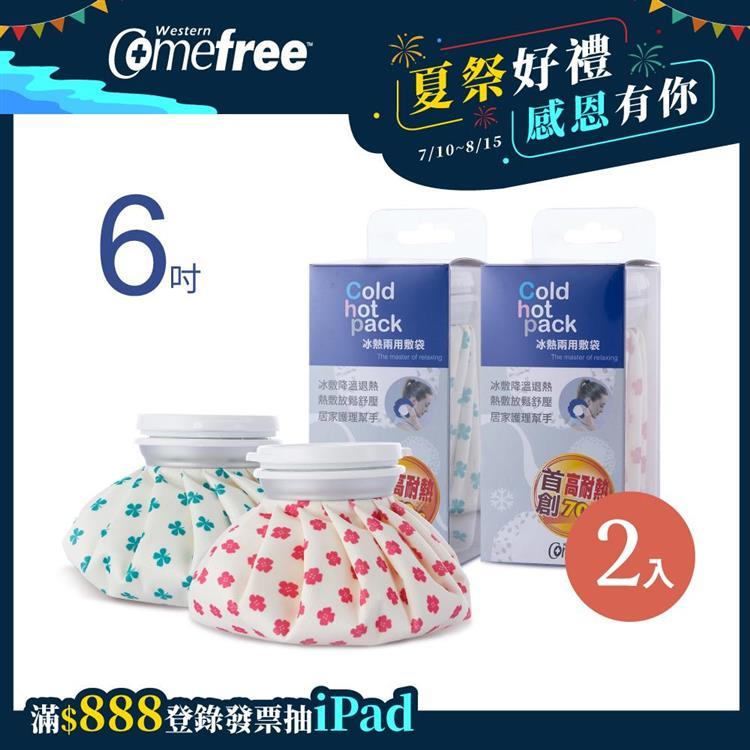 【Comefree】冰熱兩用敷袋(6吋-小)