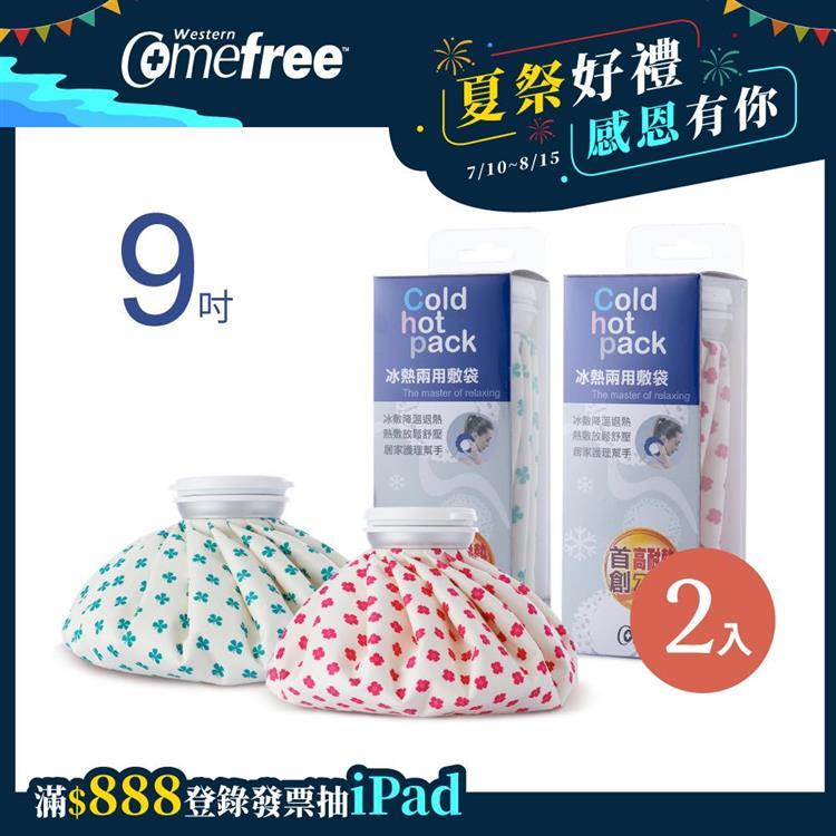 【Comefree】冰熱兩用敷袋(9吋-中)