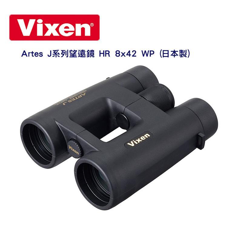 Vixen 防水望遠鏡 HR 8x42 ED (日本製)Artes J系列