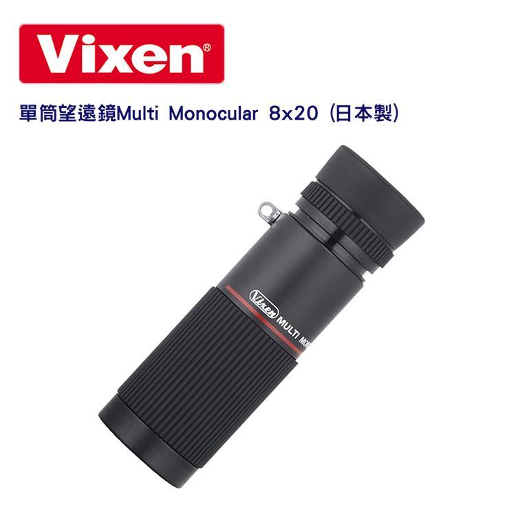Vixen 單筒望遠鏡 8x20 (日本製)Multi Monocular
