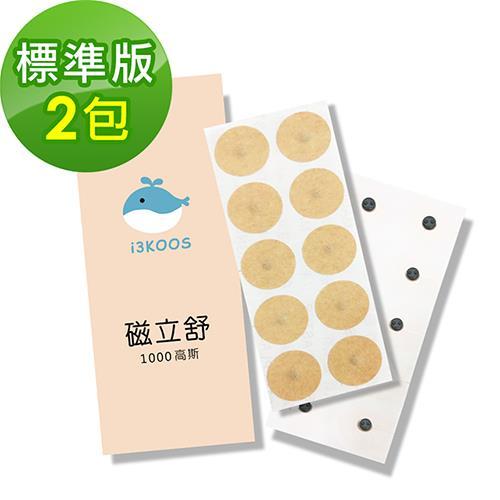 i3KOOS-MIT磁立舒1000高斯2包(10枚/包)-標準版