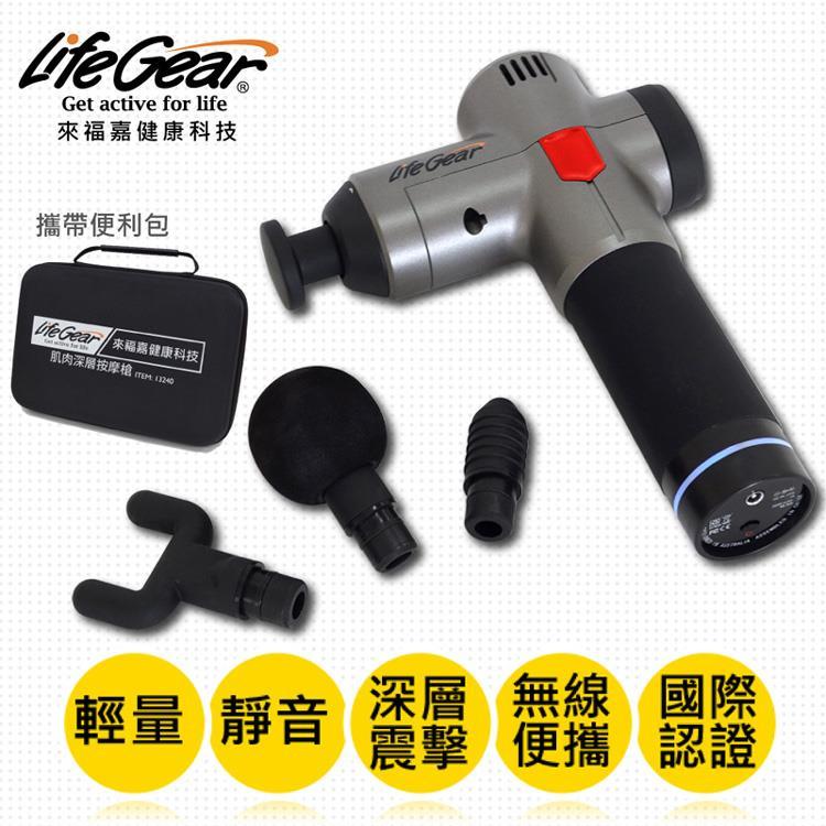 LifeGea 深層按摩槍13240 低噪音款+收納盒