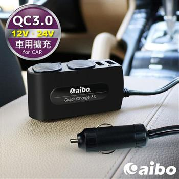 aibo AB432Q3 QC3.0 車用充電器(雙USB埠+雙點煙器+延長線)