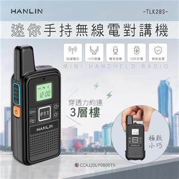 HANLIN-TLK28S 迷你手持無線電對講機