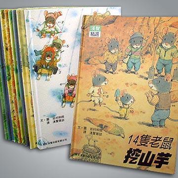 漢聲-14隻老鼠(12冊+媽媽導讀手冊)