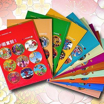 漢聲中國童話(全套12冊)