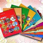 漢聲中國童話