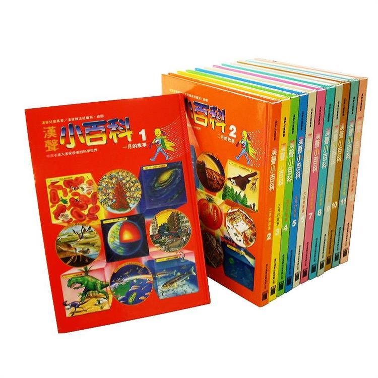 漢聲小百科(全套12冊)