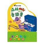 【Babytiger虎兒寶】華碩圖書 森林裡的音樂會