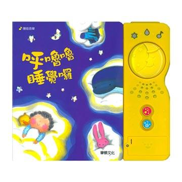 【Babytiger虎兒寶】華碩圖書 呼嚕嚕睡覺囉
