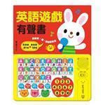 【Babytiger虎兒寶】華碩圖書 英語遊戲