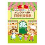 【Babytiger虎兒寶】日本永岡經典大場景磁鐵書 - 百變料理餐廳