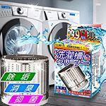 【台灣MIT】改良版超濃縮洗衣槽清洗劑(3包/盒)