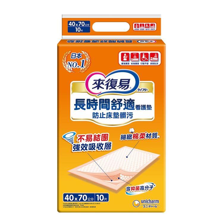 【來復易】看護墊(40X70CM)(10片X12包/箱)