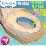 【Potty Care寶你潔】3D立體防菌拋棄式馬桶坐墊套5入
