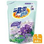 一匙靈 歡馨蝶舞紫羅蘭香超濃縮洗衣精補充包 1.5kg (6入/箱)