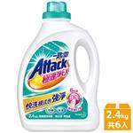 一匙靈Attack 極速淨EX超濃縮洗衣精 2.4kg瓶裝x6入/箱