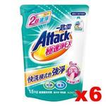 一匙靈Attack 極速淨EX超濃縮洗衣精 1.5kg補充包x6入/箱