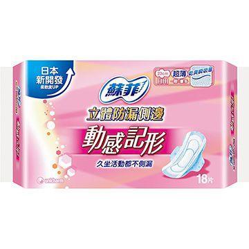 【蘇菲】立體防漏動感記形日用超薄(23CM)(18片 x 3包/組)