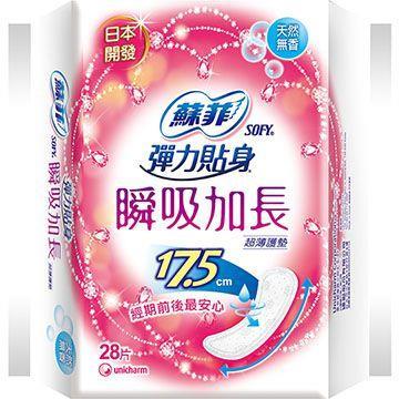 【蘇菲】瞬吸加長超薄護墊天然無香(17.5CM)(28片 x 2包/組)