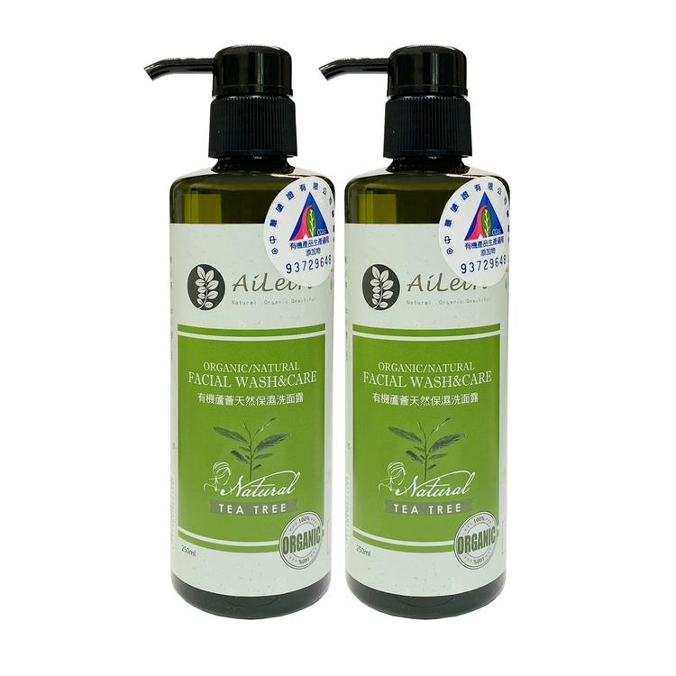 AiLeiYi天然保濕洗面露(茶樹)250ml(2瓶/組)