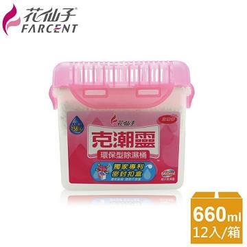 克潮靈環保型除濕桶-玫瑰香(660mlx12盒/箱)