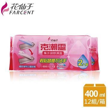 克潮靈集水袋除濕盒-玫瑰香(400mlx2入裝x12盒)