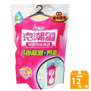 克潮靈 吊掛式除濕袋200ml-檜木香(2入/組-12組/箱)