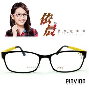 PIOVINO鏡框 航太科技塑鋼超輕款【林依晨代言】 共16色#PVIN3005