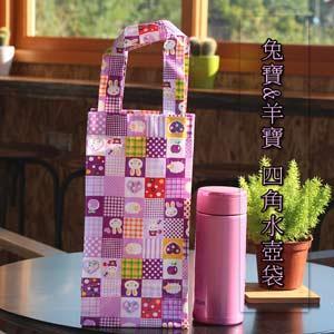 兔寶羊寶 防水四角水壺袋(紫色)