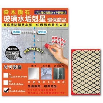【鈴木鑽石】玻璃水垢剋星海綿便利包-S體驗型