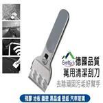 貼紙剋星 - 萬用清潔刮刀(1入)