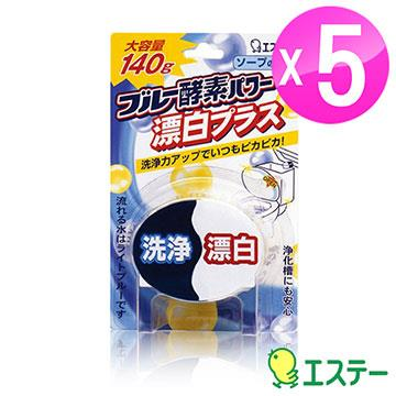 ST雞仔牌 藍酵素漂白添加-香皂香140g 5入組 ST-114542