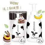 【潤波】牛奶泡泡沐浴慕絲組合-(800ml*2瓶+700ml補充包*4包)-低脂牛奶清爽(黑色)