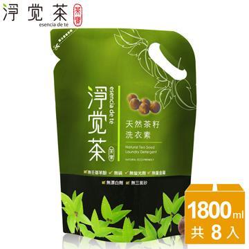 【茶寶 淨覺茶】淨覺茶 天然茶籽洗衣素補充包1.8kg_8入/箱購